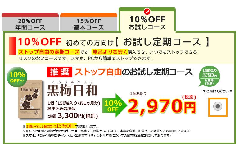 【10%OFF】初めての方向け-お試し定期コース